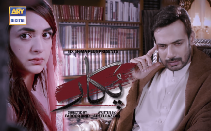 Pukaar Episode 1 – Review!