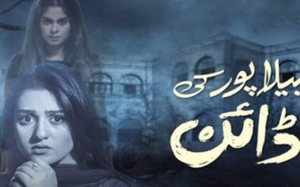 "The Chilling Promos Of ""Bela Pur Ki Dayan"""