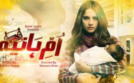 Umm E Haniya Episodes 7&8 Review – Thriller