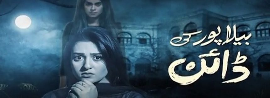 Bela Pur Ki Dayan Episode 17 Review – Tasha In Trouble!