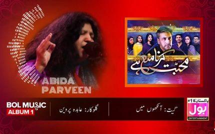 "Abida Parveen Sings OST Of ""Muhabbat Karna Mana Hai"""