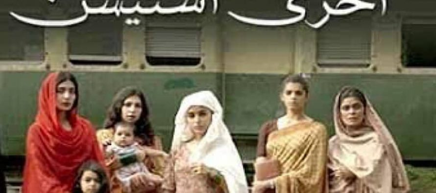 Akhri Station Episode 2 Review – Heartbreaking