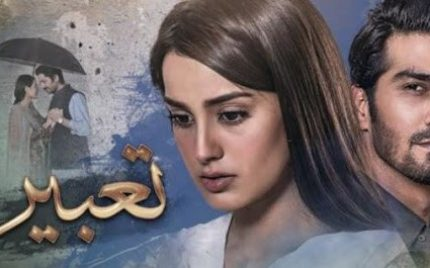 Tabeer Episode 1 – Review!