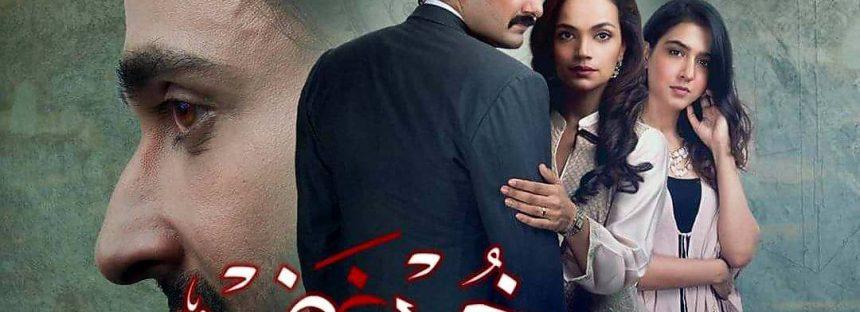 Khudgarz Episode 22 Review – Tragic!