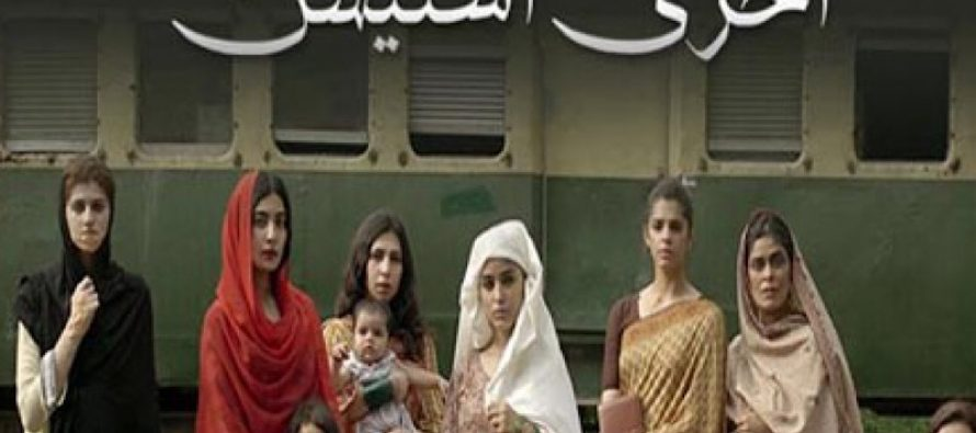 Akhri Station Episode 3 Review – Less Impressive