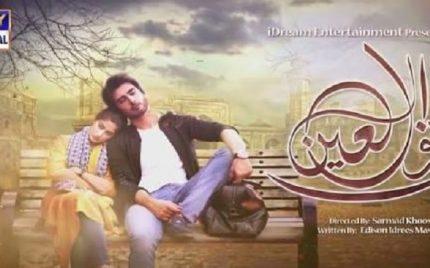Noor ul Ain Episode 7 Review – Saathiya Remake!