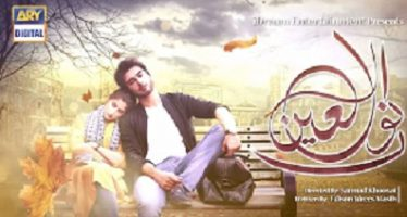 Noor ul Ain Episode 6 – Review!