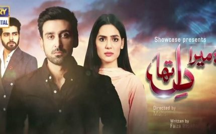 Woh Mera Dil Tha Episode 6 Review – Match Made In Hell!