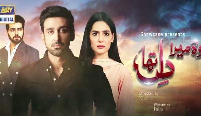 Woh Mera Dil Tha Last Episode Story Review – Gratifying