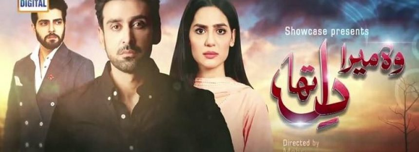 Woh Mera Dil Tha Episode 5 Review – Difficult Decisions!