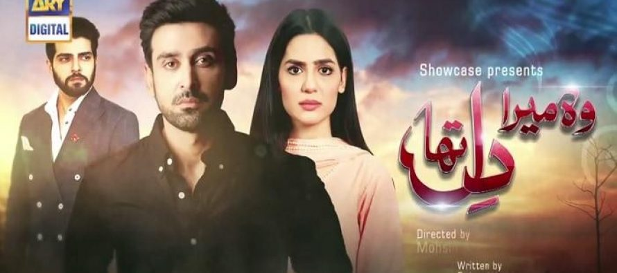 Woh Mera Dil Tha Episode 16 Review – Entertaining!