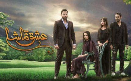Ishq Tamasha Episode 14 Review-Repeat!