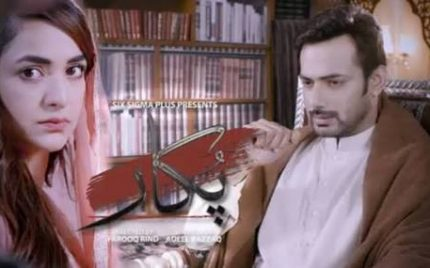 Pukaar Episode 11 Review – Too Extreme!