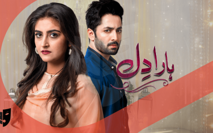 Haara Dil Episode 10 Review — Oopss