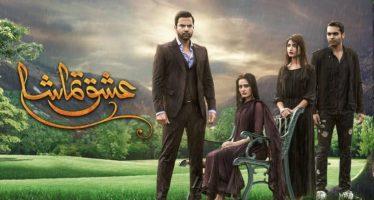 Ishq Tamasha Episode 12 Review-Slow!