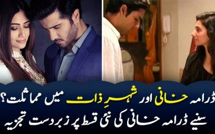 Khaani Episode 26 Audio Review – Similarities Between Khaani & Shehr-e-zaat
