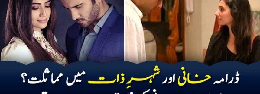 Khaani Episode 26 Audio Review – Similarities Between Khaani & Shehr-e-zaat