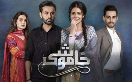 Khamoshi Episode 32 Review-Disgusting As Usual!