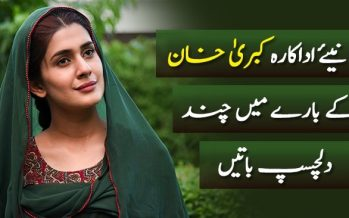 Interesting Facts About Kubra Khan