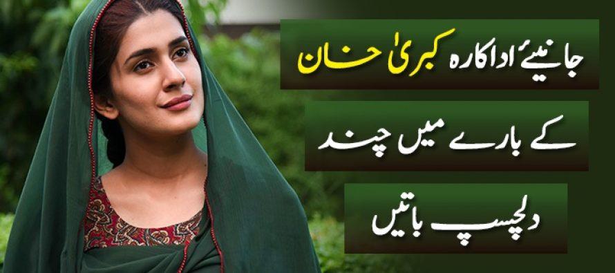 Interesting Facts About Kubra Khan