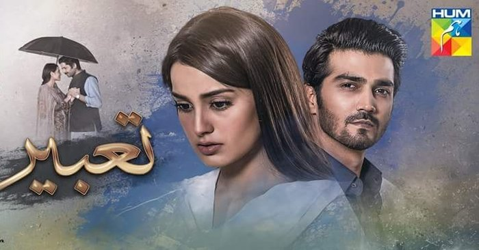 Hum Tv Dramas Drama All Episodes Reviews and Story