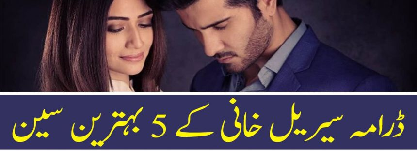 Khaani – Top 5 Scenes