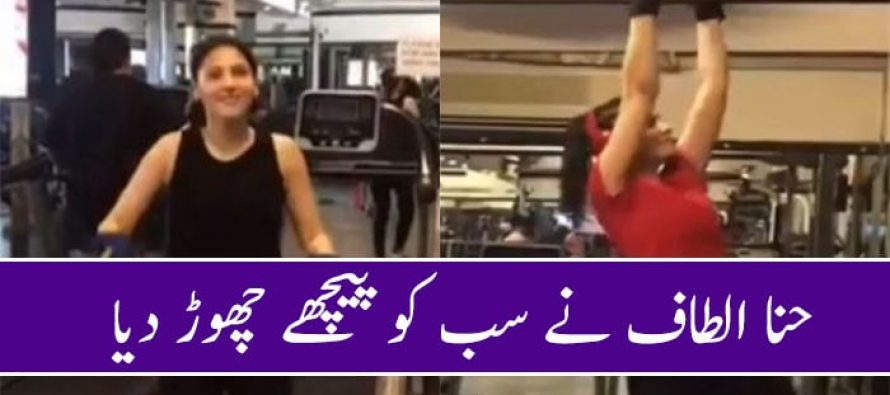 Hina Altaf Showing Her Strength & Stamina In The Gym