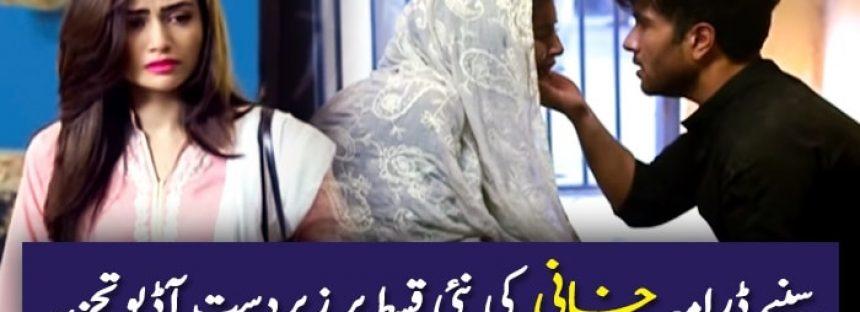 Khaani Episode 27 Voice Review | Ek Khoobsurat Safar Apne Ekhtetam Ki Taraf