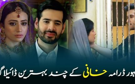 Compilation of Amazing Dialogues of Drama Khaani