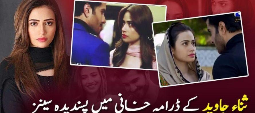 Sana Javed's Favorite Scenes From Drama Serial Khaani
