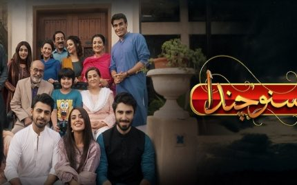 Suno Chanda Episode 1 to 5 Review – Thoroughly Entertaining