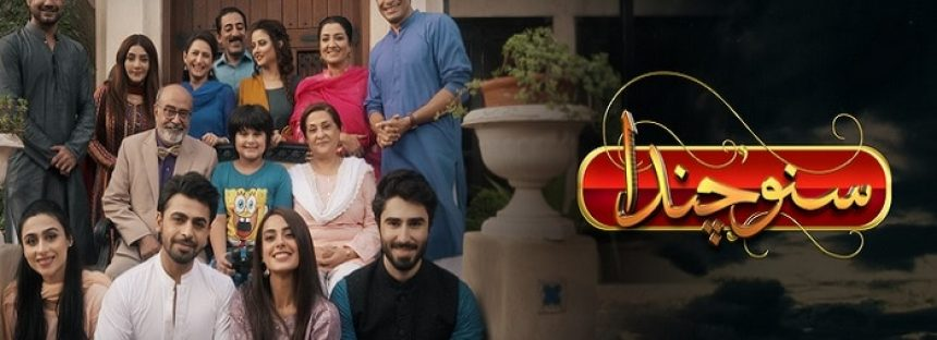 Suno Chanda Episode 6 to 16 Review – Daily Dose of Laughter