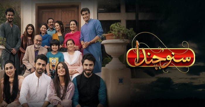 suno chanda Best pakistani dramas