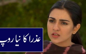 Mere Bewafa Episode 17 Review in Urdu Audio | Azra ka Naya Roop