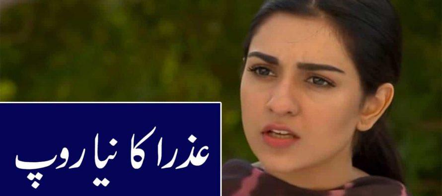 Mere Bewafa Episode 17 Review in Urdu Audio   Azra ka Naya Roop