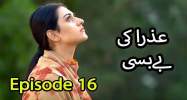 Mere Bewafa Episode 16 Audio Review in Urdu