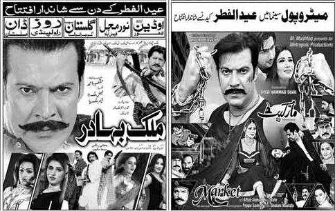 Films on Eidul Fitr 2018