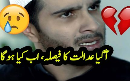 Khaani Episode 29 Full Urdu Audio Review – Adalat ka faisla Agaya, Ab kia hoga?