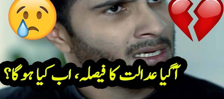 Khaani Episode 29 Full Urdu Audio Review – Adalat ka faisla Agaya, Ab kia hoga?