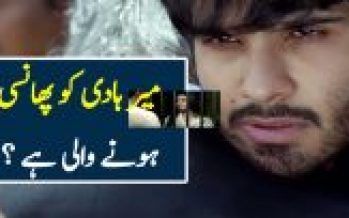Khaani Episode 30 Audio Review in Urdu