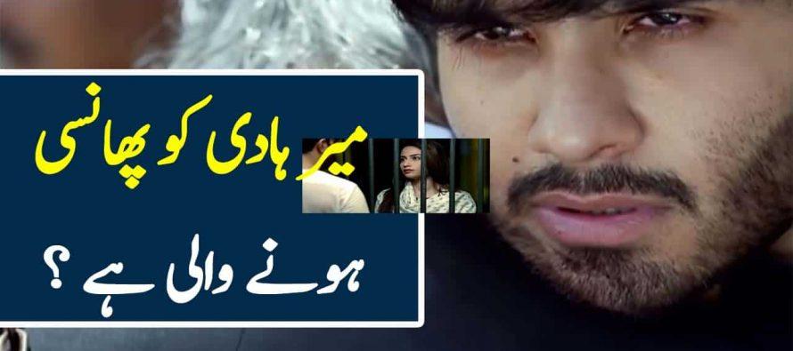 Khaani Episode 30 Audio Review in Urdu