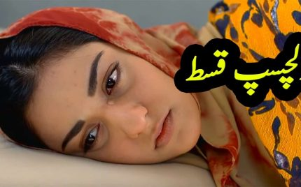 Mere Bewafa Episode 15 Audio Review in Urdu | Interesting Episode