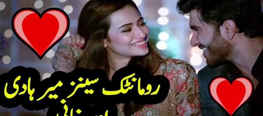 Meer Hadi and Khaani Emotional and Romantic Scenes