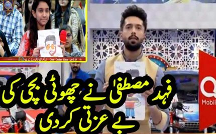 Fahad Mustafa Insulted Cute Little Girl in his Show Jeeto Pakistan