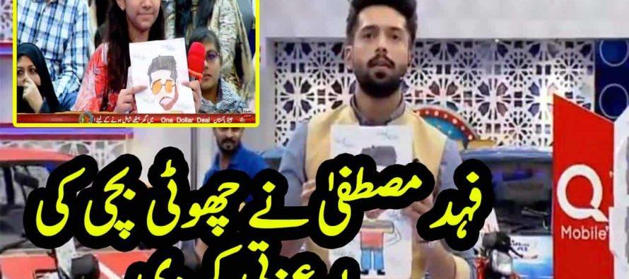 Fahad Mustafa Insulted Cute Little Girl in his Show Jeeto Pakistan