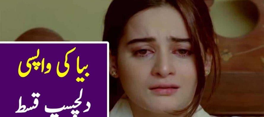 Bedardi Drama Episode 12 Review in Urdu Audio