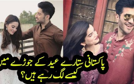 Pakistani celebrities and actors Dressing on EID DAY 1 – Who is wearing what?