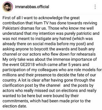 Imran Abbas Supports HUM Awards!