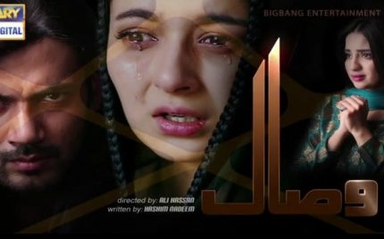 Visaal Episode 18 Review – The Confession!