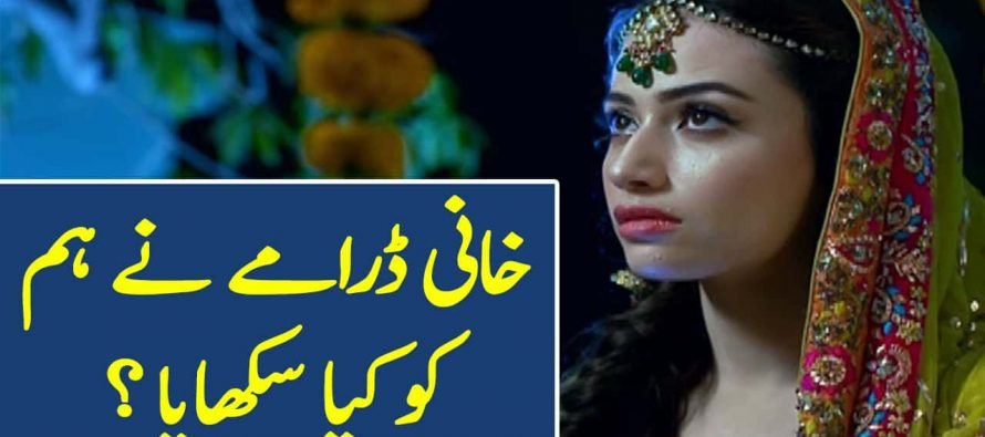 5 Beautiful Messages we get from Drama Khaani